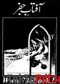 دانلود کتاب آفتاب جفر زبان اردو
