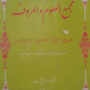 کتاب مجمع العلوم و الحروف سید محمد تقی مقدم