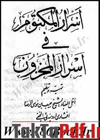 کتاب اسرار المکتوم فی اسرار المخزون