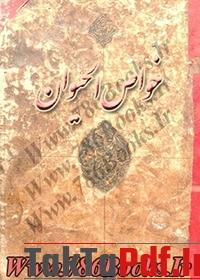 دانلود کتاب خواص الحیوان مجموعه چهارم