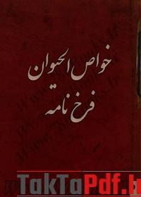 دانلود کتاب خواص الحیوان فرخ نامه مجموعه پنجم