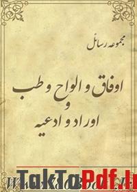 مجموعه رسائل مختلف درباب اوفاق الواح طب اوراد