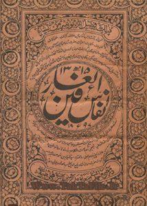 ذکر خواجه خرد قدس سرّه ولد خواجه محمد باقی