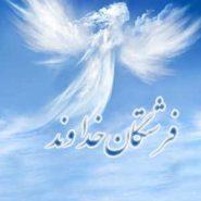 کتاب آشنایی با فرشتگان ارتباط با فرشتگان