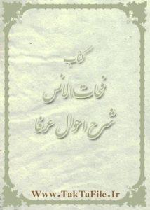 نفحات الانس جامی شمس مولوی