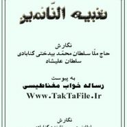 کتاب تنبیه النائمین نویسنده ملا سلطان محمد بیدختی گنابادی