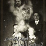 دانلود کتاب تسخير ارواح اسپريتيسم و تسخير الارواح والاشباح