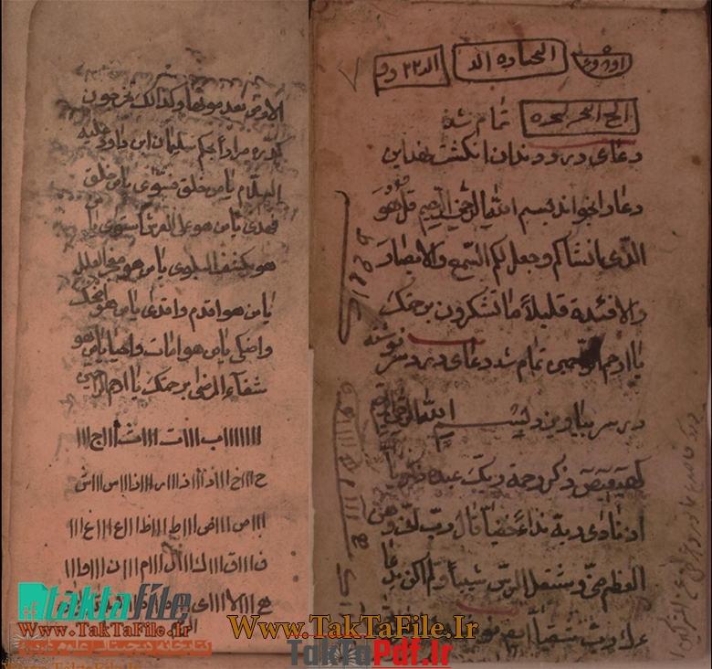 طلسم صاحب دولت و مقام شدن