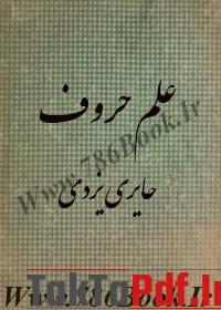 دانلود کتاب علم حروف حایری یزدی