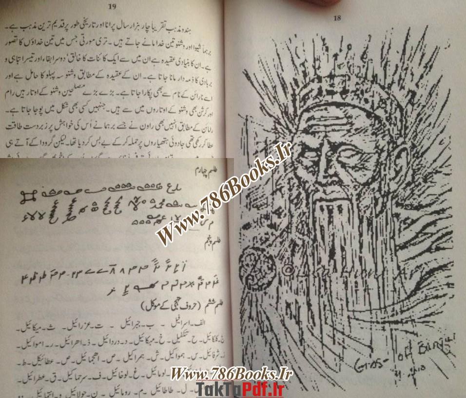 کتاب کنزالحسین سید تنویر حسین شاه
