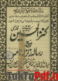 دانلود کتاب کنزالحسین مع رساله زلزله نامه فارسی