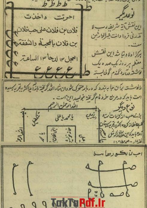 کتاب کنز الحسین مع رساله زلزله نامه pdf