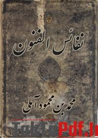 دانلود کتاب نفائس الفنون فی عرایس العیون