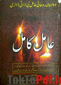 دانلود کتاب عامل کامل به زبان اردو