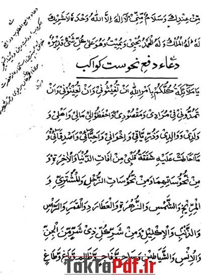 کتاب عامل کامل به زبان اردو