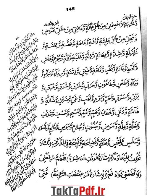 پیر سید وارث علی شاه جیلانی القادری