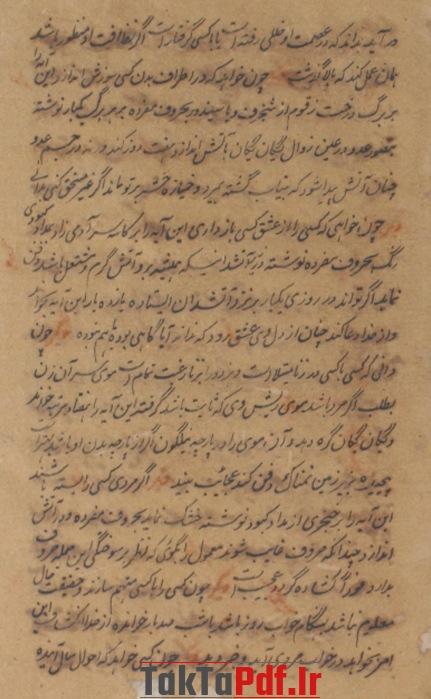 کتاب الآیات النامیات محمد عبدالعفور خان نامی