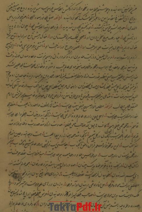 شیخ الاسلام قزوینی, مجالس المومنین